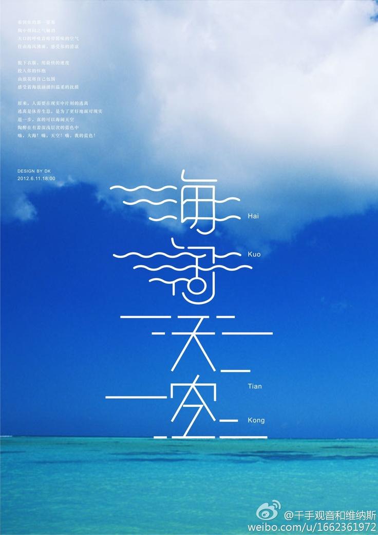 海闊天空hǎikuòtiānkōng = Boundless :: trad. 闊 = 阔 simp.