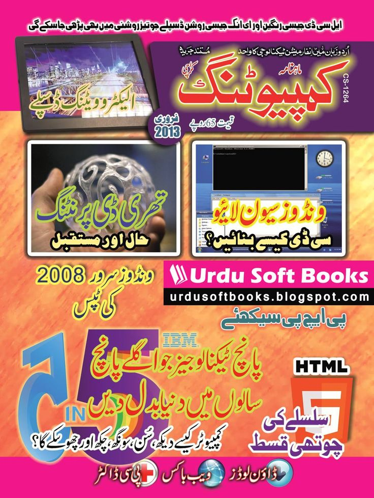 Computing MagazineFebruary 2013 is one of leading Computer and IT Urdu magazines in Pakistan,Computing Magazinecovers lot of general and technical computer topics,Computing Magazinespublished each month regularly from Karachi, Pakistan.Computing magazineis a unique source of IT.Computing MagazineFebruary 2013issue contains following articles.  Index Of Articles. Editorial Information Technology News in Urdu HTML 5 in Urdu (Part 4) Five Technologies, Which will be Change the World…