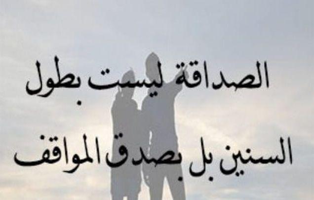 حكم عن الصداقة الحقيقية 20 حكمة ومقولة رائعة Home Decor Decals Decor Blog Posts