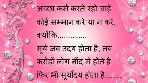 Positive and Hindi Shayri image   Friendship And Love Shayari Images amp; Pictures friendship shayari in hindi with images Hindi Love Shayari On Images 2016 Hindi Shayri image Positive Thoughts