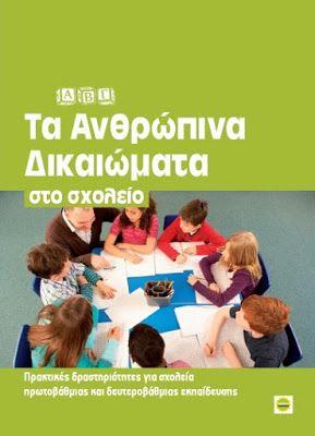art&creativity: ΑΒΓ: Tα Ανθρώπινα Δικαιώματα στο σχολείο