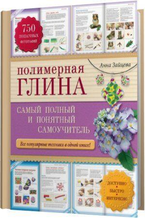 Полимерная глина. Самый полный и понятный самоучитель / А. Зайцева (2014) PDF