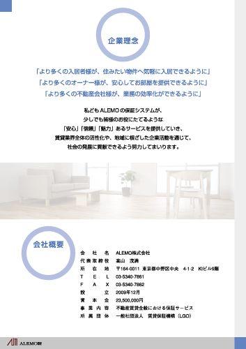 賃貸保証会社 営業ツールリーフレット 印刷デザイン 4枚組-1-裏面 A4サイズ