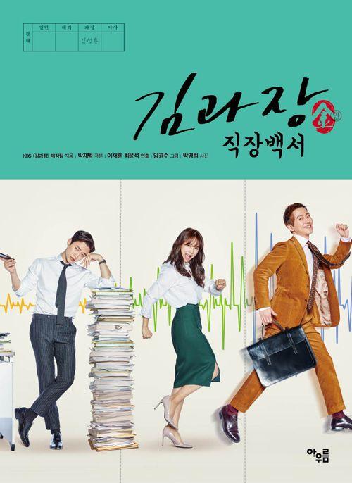 K-drama Good Manager 김과장 Photo Illustration Essay Book Namgoong Min Lee Jun ho