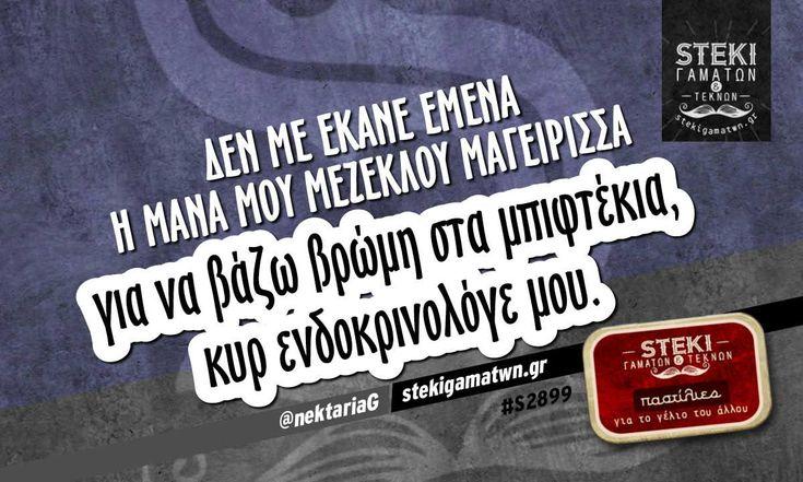 Δεν με έκανε εμένα η μάνα μου μεζεκλού μαγείρισσα @nektariaG - http://stekigamatwn.gr/s2899/