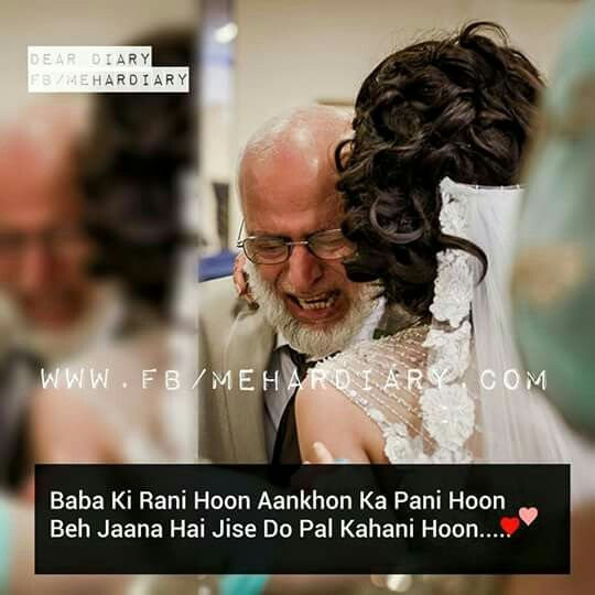 Fathers Day Quotes From Daughter In Urdu: Dad I Vl Miss You Wen I Get Married
