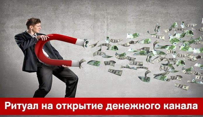 Ритуал на открытие денежного канала ~ Эзотерика и самопознание