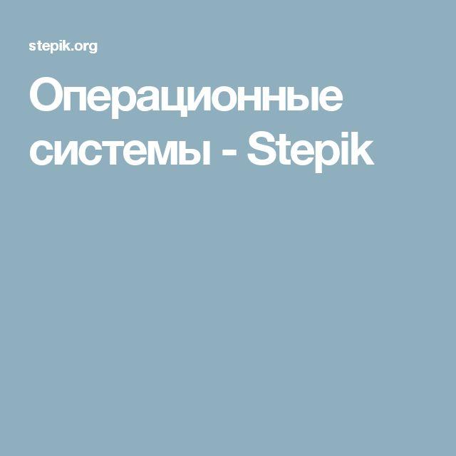 Операционные системы - Stepik