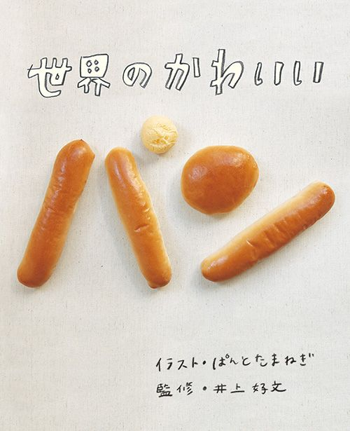 書籍『世界のかわいいパン』刊行 - 約80種のパンで旅する世界の食文化の写真1
