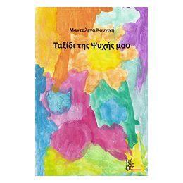 Βιβλία :: Λογοτεχνικά :: Ταξίδι της ψυχής μου - Εκδόσεις Μέθεξις - Βιβλία e-books CD/DVD