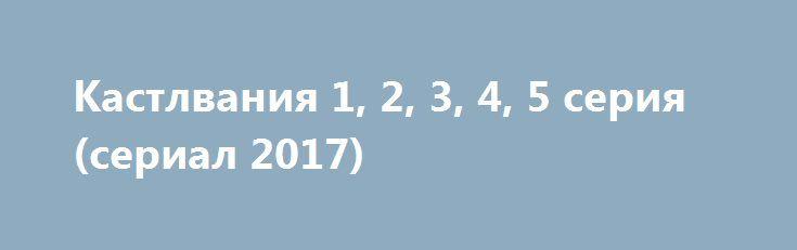 """Кастлвания 1, 2, 3, 4, 5 серия (сериал 2017) http://kinofak.net/publ/boeviki/kastlvanija_1_2_3_4_5_serija_serial_2017_hd_1/3-1-0-6667  Мини-сериал """"Кастлвания"""" потокового сервиса Netflix является экранизацией одноименной, ставшей уже классикой жанра, хоррор-видеоигры. Авторами создано очень мрачное по атмосфере и жесткое повествование, основанное на заключительной части игровой трилогии Castlevania, которая насчитывает уже тридцать лет своего развития. Эта игра была выпущена в 1992 году по…"""