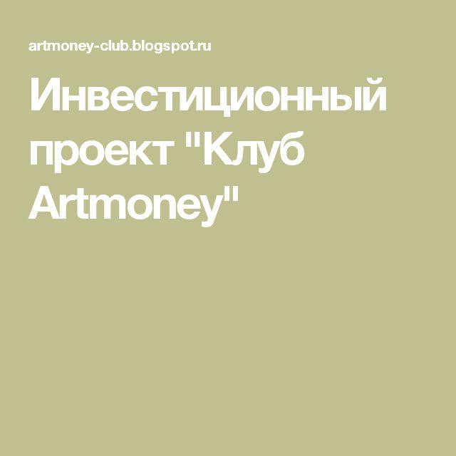artmoney биткоин