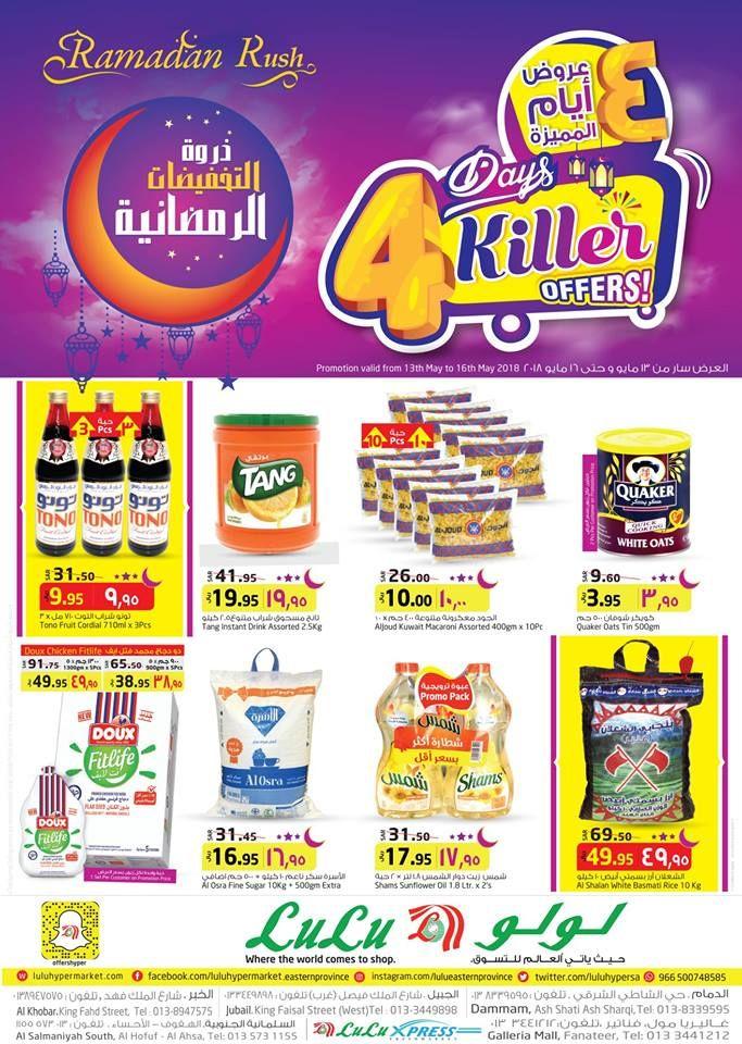عروض لولو الدمام Pops Cereal Box Ramadan Oats