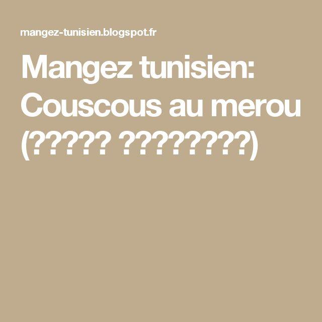 Mangez tunisien: Couscous au merou (كسكسي بالمناني)