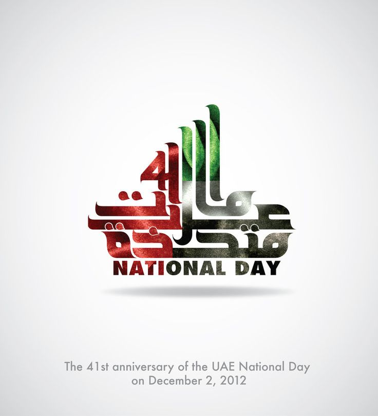 UAE National Day by syedmaaz.deviantart.com