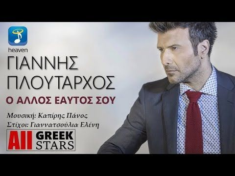(3) O Allos Eautos Sou - Giannis Ploutarxos (Official Audio Video HQ) - YouTube