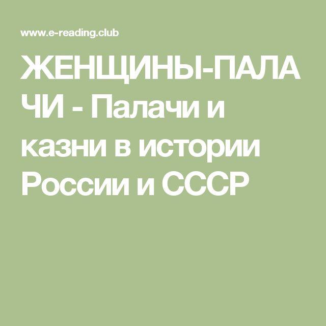 ЖЕНЩИНЫ-ПАЛАЧИ - Палачи и казни в истории России и СССР