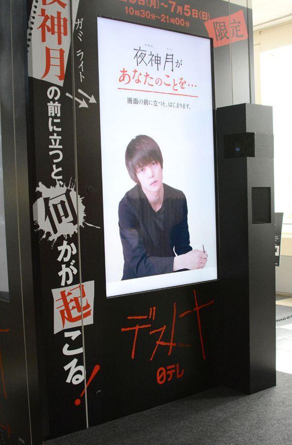 日本テレビ・デスノート 東急渋谷駅 TOQサイネージピラー+サンプリング 2015.6.29