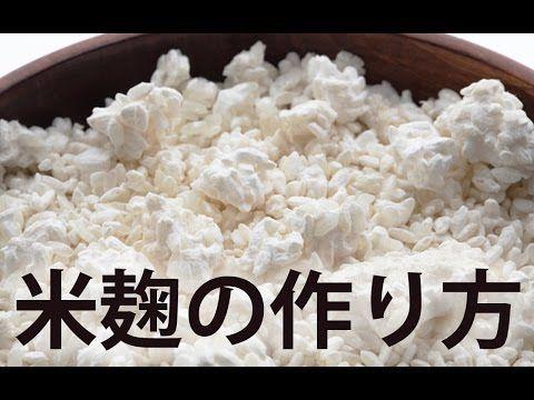 米麹の作り方 簡単 かわしま屋