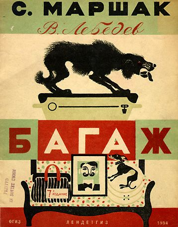 Children's Books of the Early Soviet Era