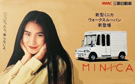Mitsubishi Minica WalkThroughVan