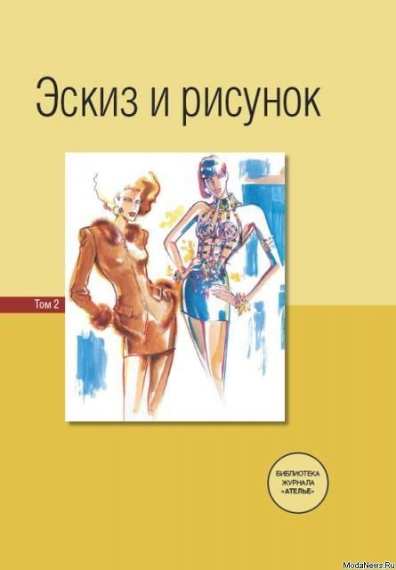 Новая книга «Эскиз и рисунок». II том. (23739.book.eskiz.risunok.2.b.jpg)