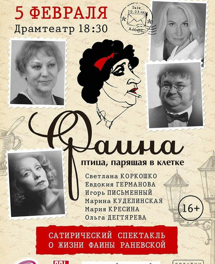 Фаина. Снова в Кирове!!!
