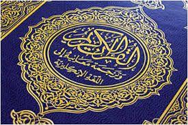 El Corán es el libro sagrado de los musulmanes  en el se expresa su credo y su ley. Ademas de expresar, sabiduría  y adoración. Su tema básico es la relación entre dios (Ala) y al mismo tiempo proporciona líneas de guía  detalladas en la conducta, y enseñanzas para lograr una sociedad justa,  y una conducta correcta .