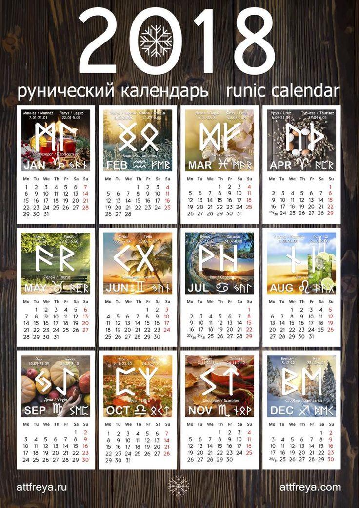 Рунический календарь 2018. Руны и знаки зодиака на каждый месяц.