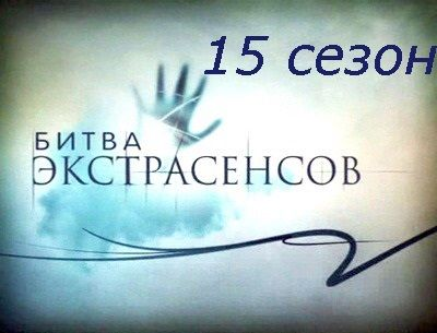 Битва Экстрасенсов 15 сезон 1 серия