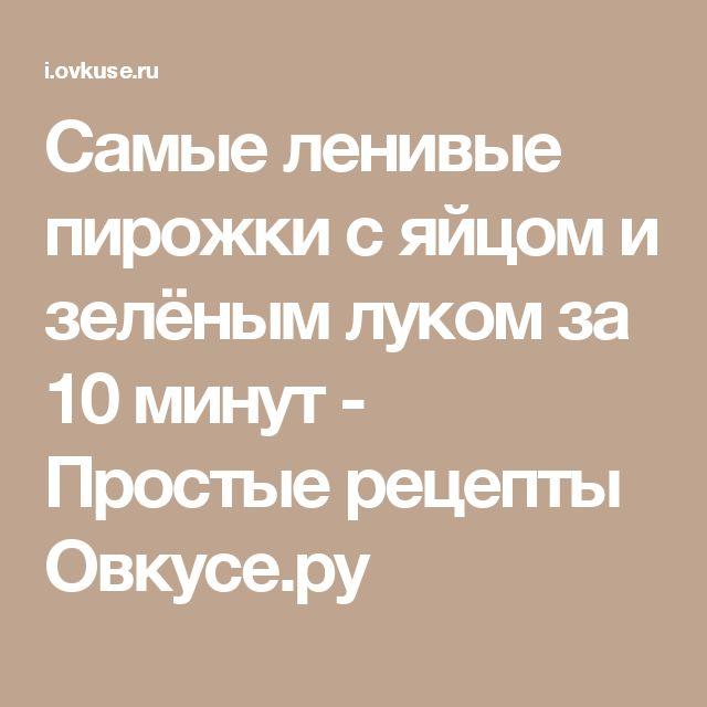 Самые ленивые пирожки с яйцом и зелёным луком за 10 минут - Простые рецепты Овкусе.ру
