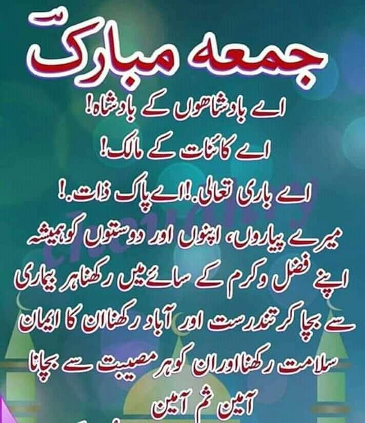 Jumma Mubarak Follow S4sharoon For More Kaba Madinah اردوادب اردو پوسٹ اردوشاعری Urdupoet Jumma Mubarak Images Jumma Mubarak Jummah Mubarak Messages