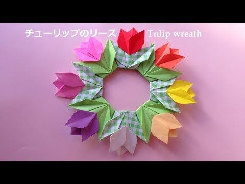 折り紙 チューリップのリース 折り方(niceno1)Origami flower Tulip wreath tutorial - YouTube