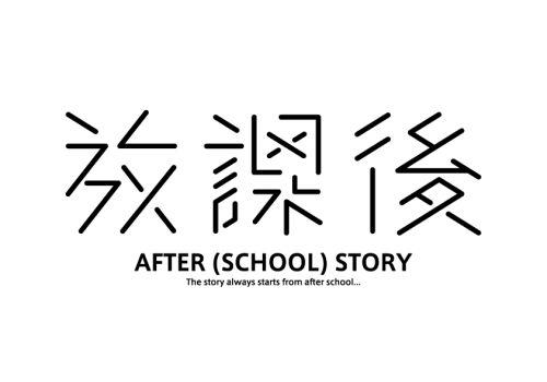 2015.3.6#深夜の真剣作字60分一本勝負