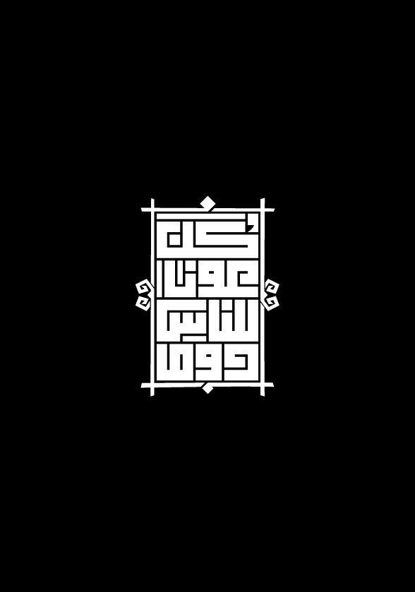 Geometric Kufic Calligraphy Design Islamic Art Pattern Islamic Art Calligraphy