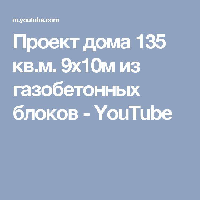 Проект дома 135 кв.м. 9х10м из газобетонных блоков - YouTube