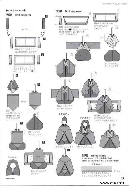 Origami emperor and empress dolls. ひな祭り。