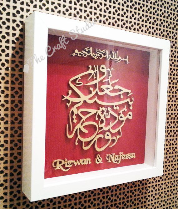 Hey, I found this really awesome Etsy listing at https://www.etsy.com/ru/listing/215204054/personalised-islamic-muslim-wedding-gift
