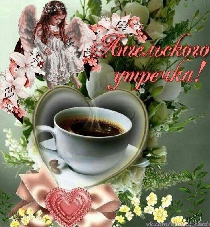 Доброго утра благословенного дня открытки