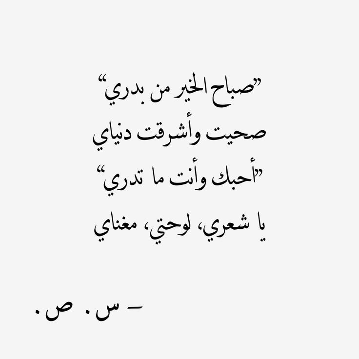 Good Morning In Arabic : Best images about arabic quot flavour on pinterest