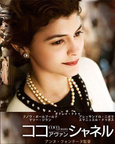 ココ・シャネルの伝記映画「ココ・アヴァン・シャネル」ファッショニスタにおすすめの映画