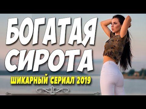сериал 2019 дрожал от любви богатая сирота русские
