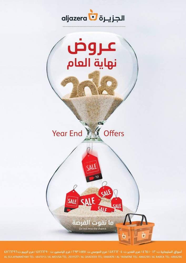 عروض اسواق الجزيرة السعوديه اليوم الخميس 27 ديسمبر 2018 عروض نهاية الموضوع Offer Hourglass Sale