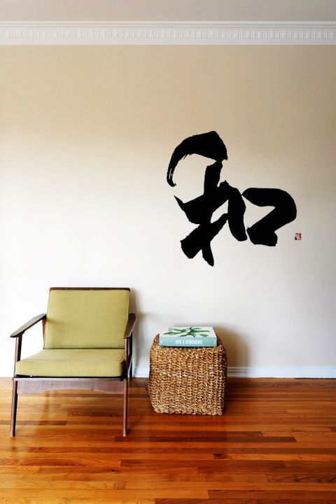 Beautiful wall decals made by Zen philosopher Feng and Chinese calligrapher Liu. The wall decals are removable and reflects the ancient art form of Zen & Best 21 Chinese Calligraphy images on Pinterest | Chinese ...