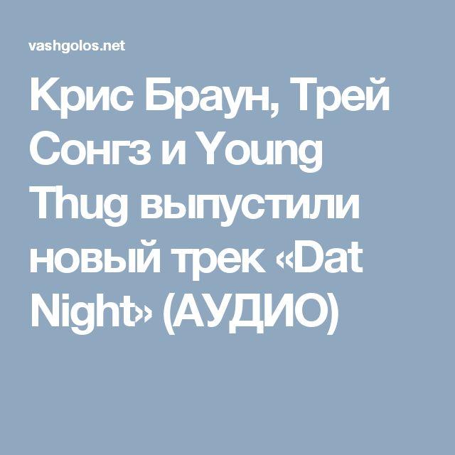 Крис Браун, Трей Сонгз и Young Thug выпустили новый трек «Dat Night» (АУДИО)