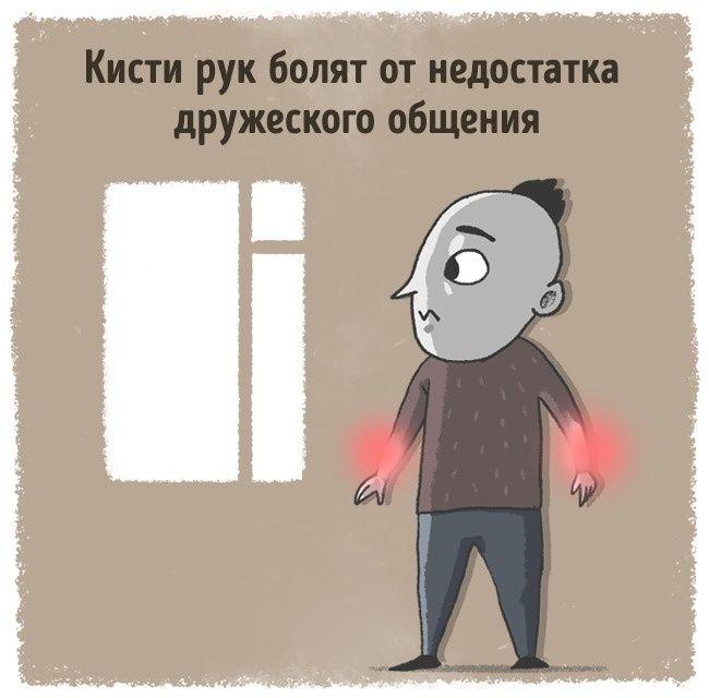 Руки болят у тех, кто давно и сильно нуждается в дружбе. У тех, кому не хватает расслабления и простого дружеского общения с другими людьми. Если у вас ноют кисти рук — это сигнал о том, что пора выходить из своего замкнутого мирка. Источник: https://www.adme.ru/svoboda-psihologiya/12-signalov-nashego-tela-o-vnutrennih-emocionalnyh-problemah-1334265/?image=16196015 © AdMe.ru