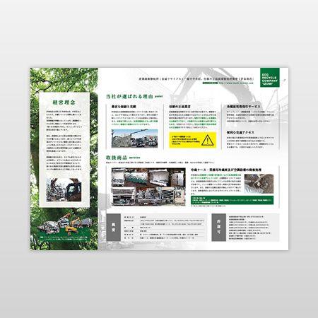 堺市の金属リサイクル業者様会社案内製作 三ツ星デザイン