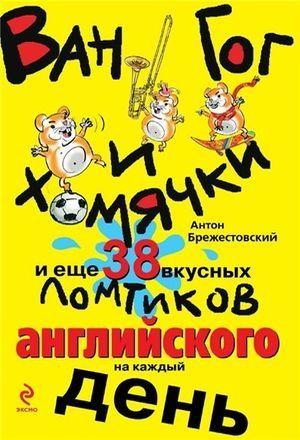 Антон Брежестовский   Ван Гог и хомячки, и еще 38 вкусных ломтиков английского на каждый день (2015) [PDF]