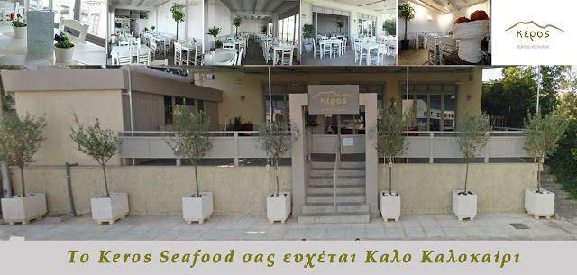 Keros Seafood: Keros Seafood Restaurant