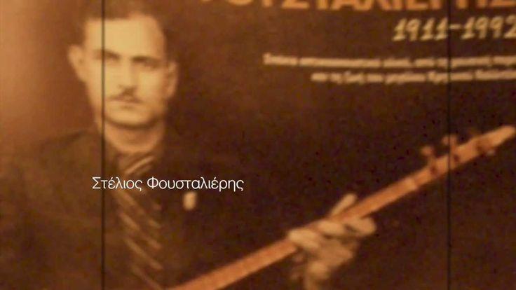 ΟΣΟ ΒΑΡΟΥΝ ΤΑ ΣΙΔΕΡΑ, 1938, ΦΟΥΣΤΑΛΙΕΡΗΣ, ΜΠΑΞΕΒΑΝΗΣ